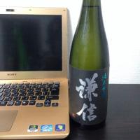 ★日本酒『謙信 純米吟醸 愛山 生酒』 を呑んでみた!