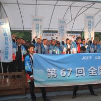 第43回青年会議所宮崎ブロック大会