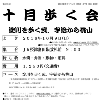 [お知らせ]十月歩く会:淀川を歩く弐、宇治から桃山