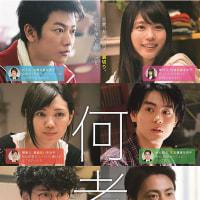 映画「何者」 日本語字幕版上映のお知らせ