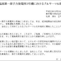 狙うは財界復帰か…東電・清水元社長「慶応評議員」に立候補