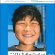 藤王千春 アナログとデジタルの狭間で 『日本歯技』 2017年7月号「アナログとデジタルの狭間で」