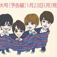 Myojo(ミョウジョウ) 2017年 3月号 予約情報 表紙:Sexy ZONE 発売日:1月23日