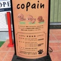 カフェ 「コパン(COPAIN)」