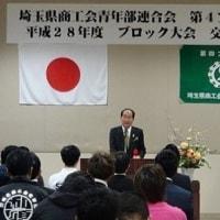 埼玉県商工会青年部連合会第4ブロック大会