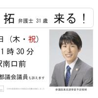 お知らせ 2/11 山添拓 参議院・東京選挙区 (予定候補) 街頭演説