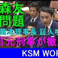 【KSM】籠池理事長 証人喚問 『元刑事が徹底追及』葉梨康弘(自民)