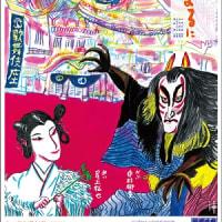 十二月大歌舞伎・第一部@歌舞伎座