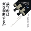 刑事司法を考える 第5巻「裁判所は何を判断するか」岩波書店
