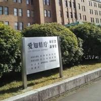 愛知県庁へ