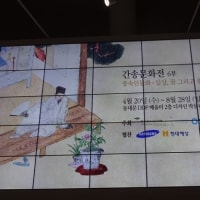 【東大門DDP・澗松文華展第6部】韓国旅行⑲2016/6/19