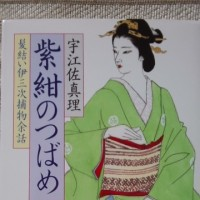 【本】紫紺のつばめ