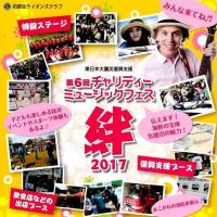 柏ふるさと公園での「第6回チャリティーミュージックフェス~絆2017~」