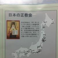 京都哈里斯托球希臘正教教會
