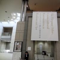横浜美術館で、 『ファッションとアート 麗しき東西交流展』 を観ました。