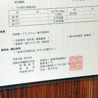 プーさん 福島県河沼郡柳津町 会津西山温泉 旅館滝の湯に行ったんだよおおう その2