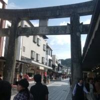 太宰府へ行って来ました