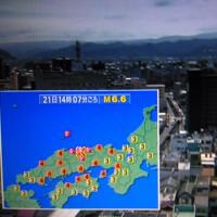 鳥取6津波心配無し