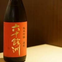 長崎の銘酒と言えば!