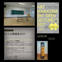 アートマネジメント公開講座 体験講座  6/9(金) 『小学校で実施するコミュニケーション授業』