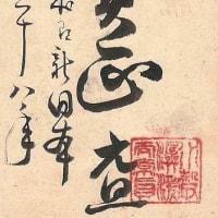 父への90年前の年賀状、与謝野晶子、中山博道、