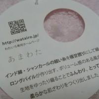 ふんわりやわらかな東京西川の今治タオル「watairo(わたいろ)」で癒される