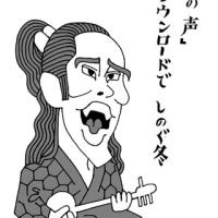 桐谷健太(俳句似顔絵)