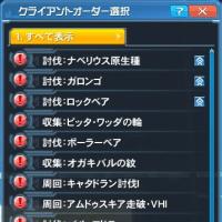 【PSO2】デイリーオーダー7/28