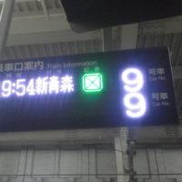 行くぜ、札幌!