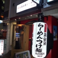 【新店】濃厚醤油鶏白湯らーめん@麺屋 問(もん) 心斎橋本店