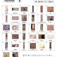 白隠 禅画の教え 〔日めくり〕カレンダー