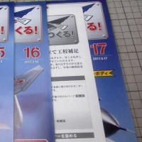 アシェット 週刊 F-4EJⅡをF-4JⅡに改造する 14~17号