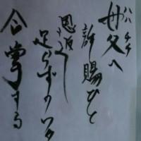 「母の日」「父の日」に添えて …… 娘  恵美子より