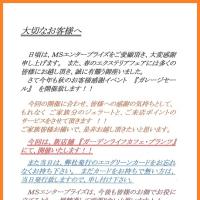 9/22(土)・23(日) 恒例のOB会員様限定ガレージセールを開催します!!