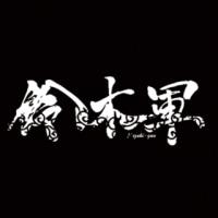 4月27日(木)のつぶやき 鈴木みのる NEVER奪取 後藤 新日本 広島 #njdontaku