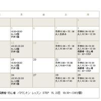 2017年1月度 練習日程