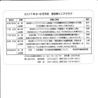 習志野シニアクラブ7~8月予定