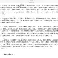 柳田國男の「メドハギ 蓍 蓍萩」についての記述