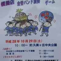 久美ヶ丘わっしょい祭り