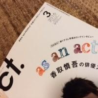 「+act」香取慎吾の俳優力