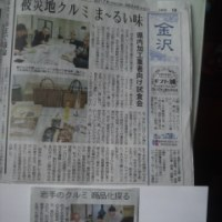 石川と岩手がクルミ支援