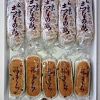 グルメ 190食 『両口屋是清の和菓子』