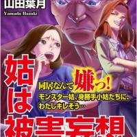 山田葉月先生の単行本が読めるのは電子書籍だけ!急げ!