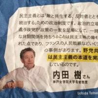 百田尚樹氏 拡散お願いに賛同します。