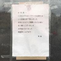 奄鹿が閉店(泣)