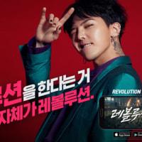 【韓流&K-POPニュース】BIGBANG G-DRAGON ゲーム広告のモデルに抜てき・・