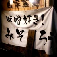 味噌好き! みそごろう (武蔵小杉)