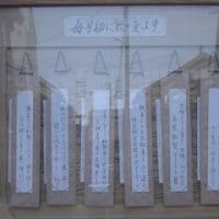 手賀沼湖畔の「文学掲示板」、2月は当短歌会の作品です