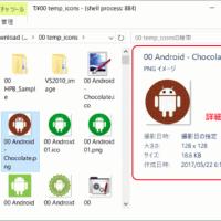 おやぢチップス (75) : Windows 10 ファイル エクスプローラーでの詳細ウィンドウ