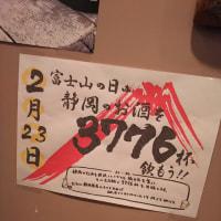 富士山の日は3776杯飲もう!
